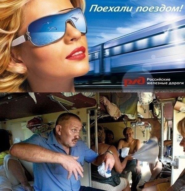 смешные картинки про поездку в поезде данных авто