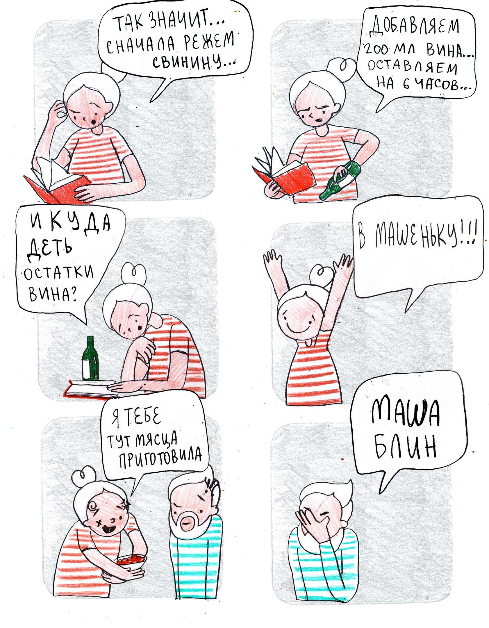 Маша блин вино в машеньку комикс