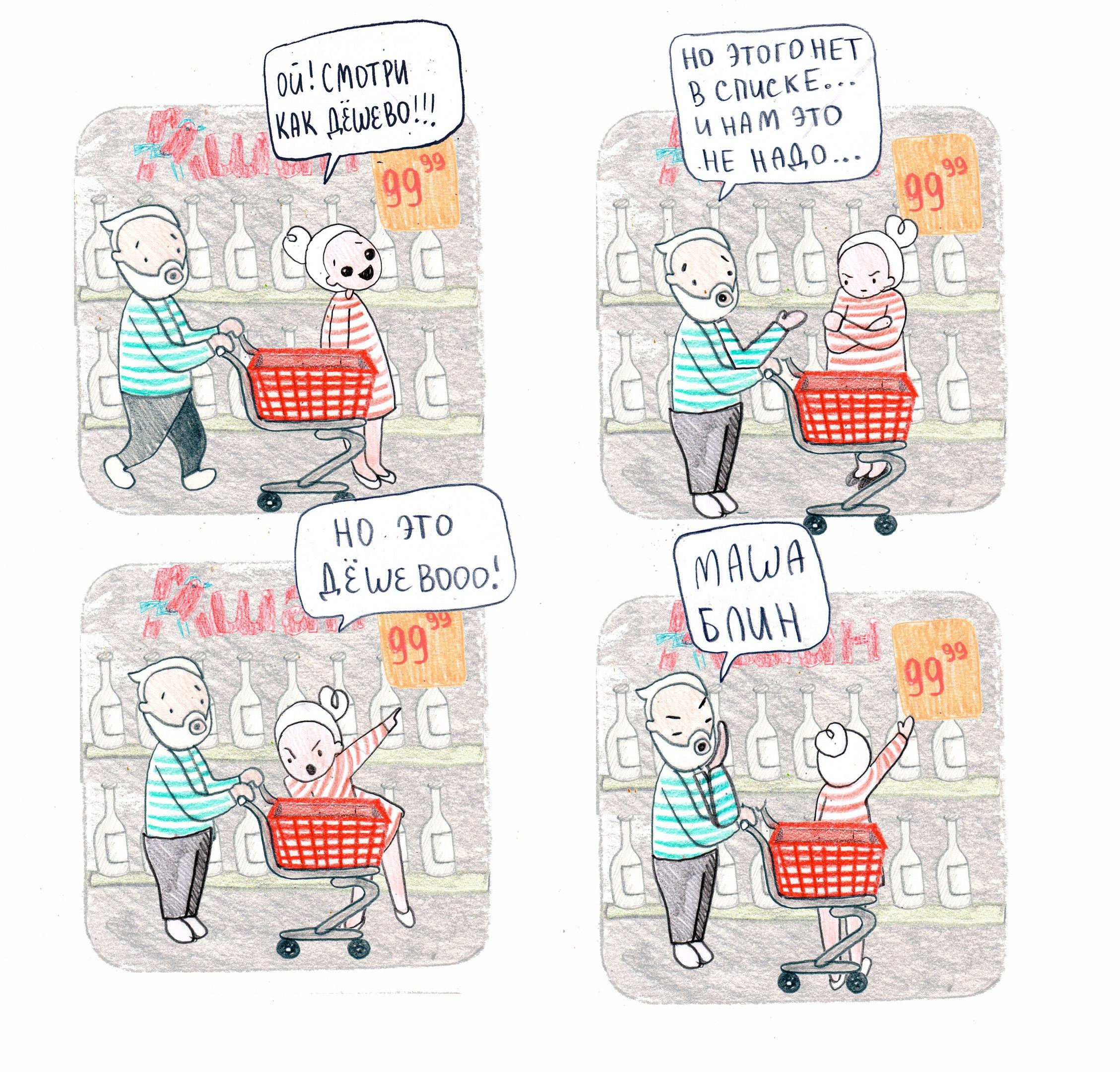 Маша блин это же дешево комикс
