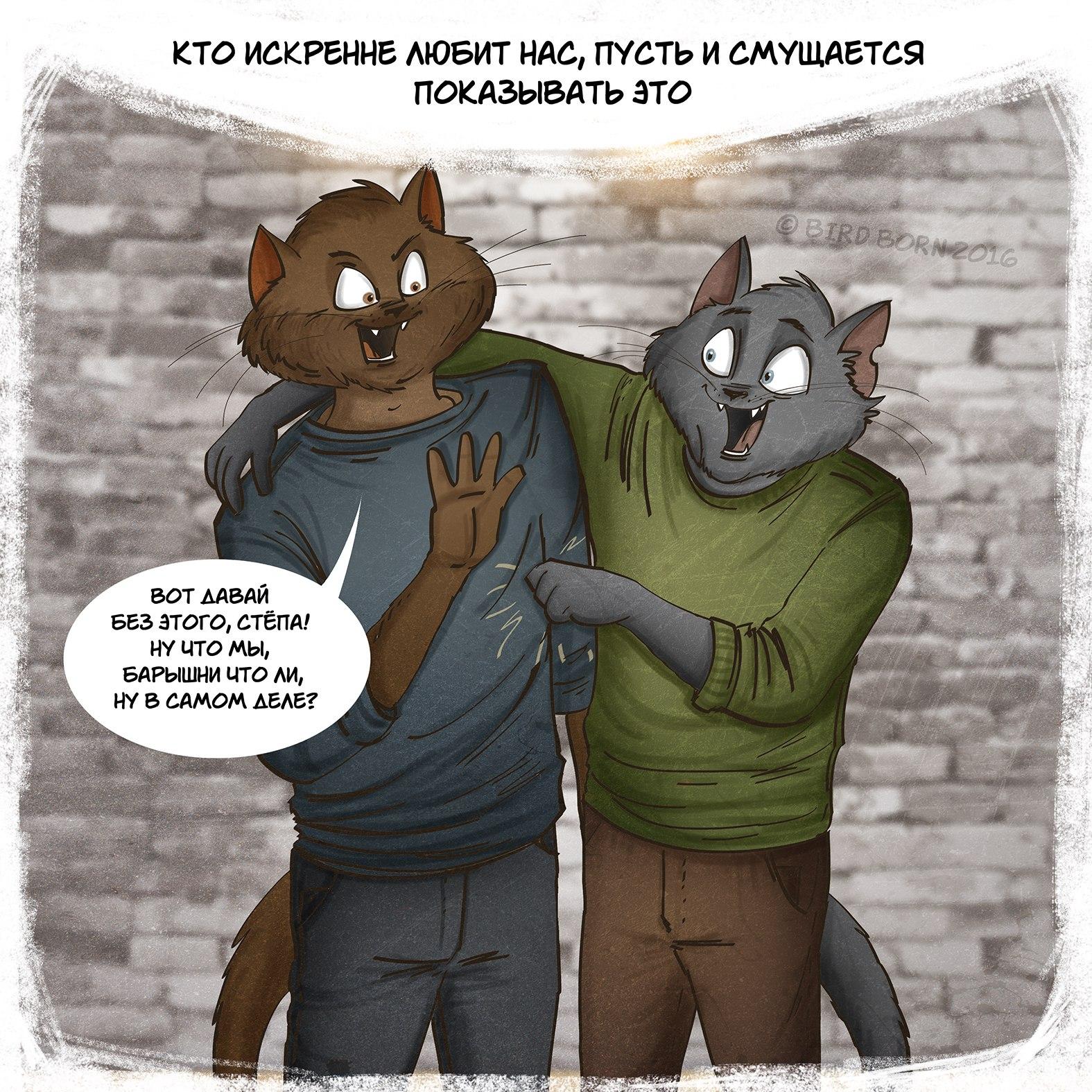 где картинки прикольные про дружбу и друзей время русской
